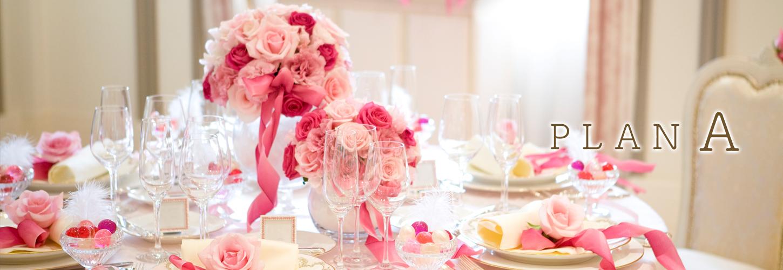 PLAN A -きちんとプラン正統派のthe結婚式 挙式&華やかな披露宴-