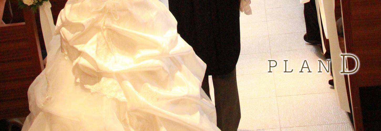 PLAN D -プレミアムプラン  憧れの光景が目の前に オンリーワンの結婚式-