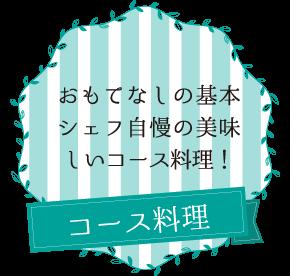 0yen_omotenashi1
