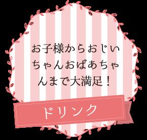 0yen_omotenashi2