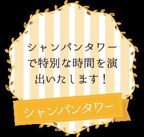0yen_omotenashi3