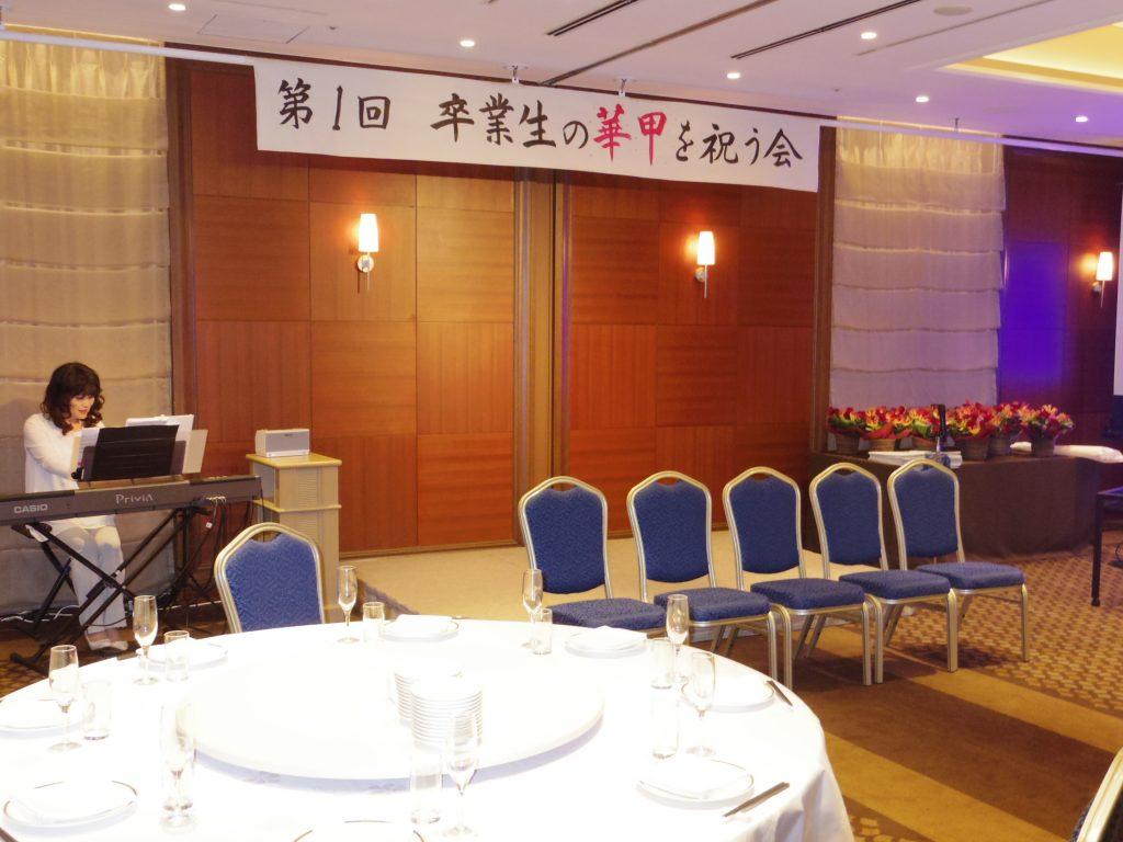 尚絅大学花甲を祝う会
