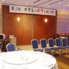 16/12/03 尚絅大学卒業生の華甲を祝う会@ホテル日航熊本