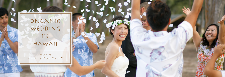 ハワイで結婚式!ハワイウエディング、ハワイフォトツアー|熊本から全国まで対応!