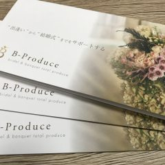 B-Produceパンフ