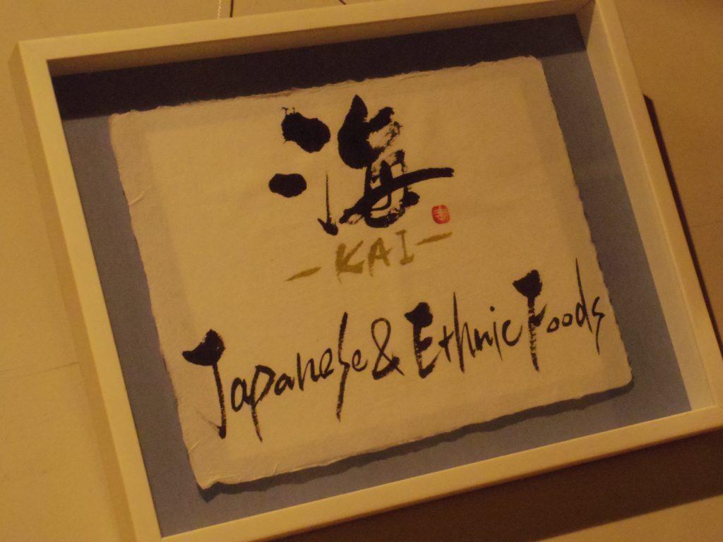 Japanese&Ethnic foods 海