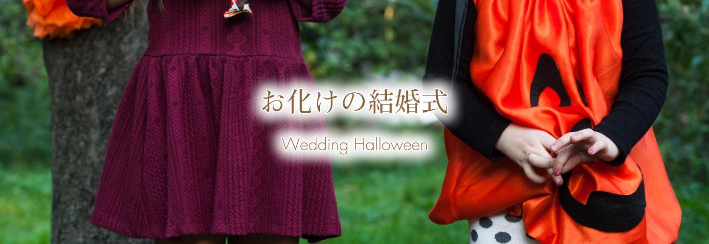 お化けの結婚式 新郎新婦大募集!!