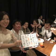 17/08/05 KOHEI様&MAI様 結婚式二次会@Sazae