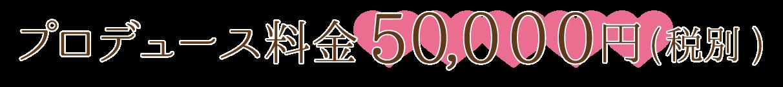 プロデュース料金50,000円税別